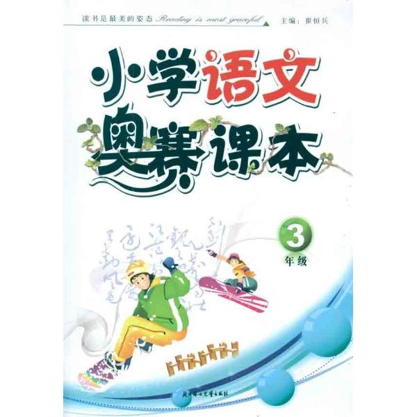 小学语文奥赛课本 3年级-崔恒兵