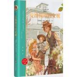 红发安妮系列•安维利镇的安妮(全译本)