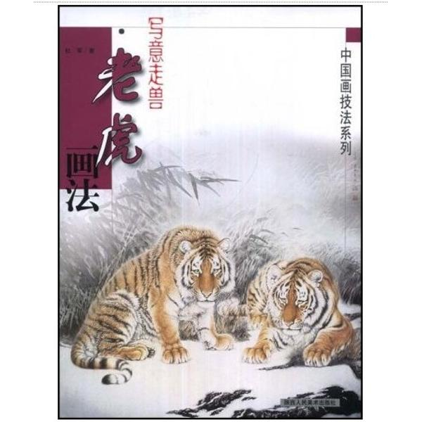 写意走兽老虎画法/中国画技法系列