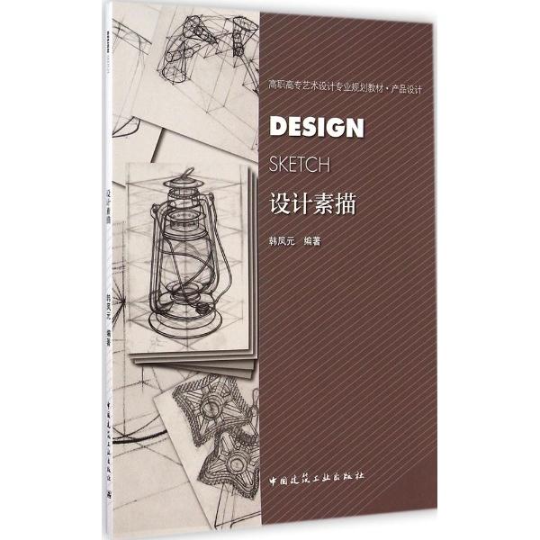 设计素描-韩凤元-建筑-文轩网