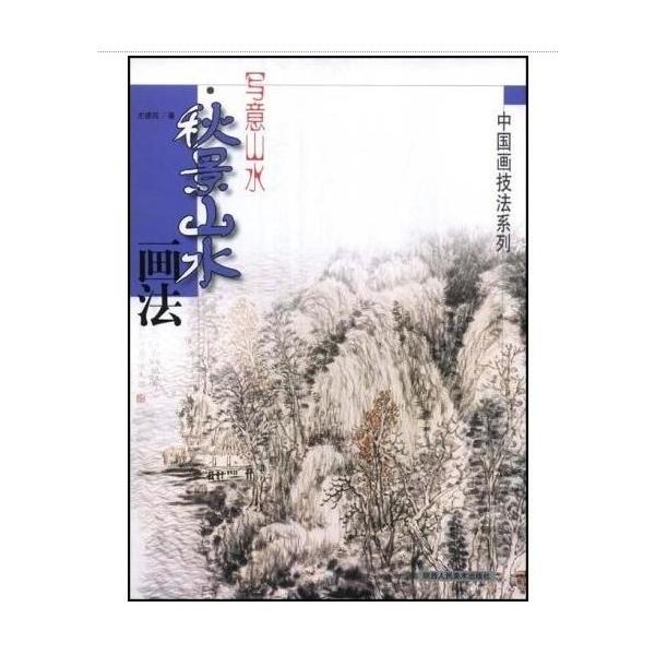 写意山水 秋景山水画法/中国画技法系列-尤德民