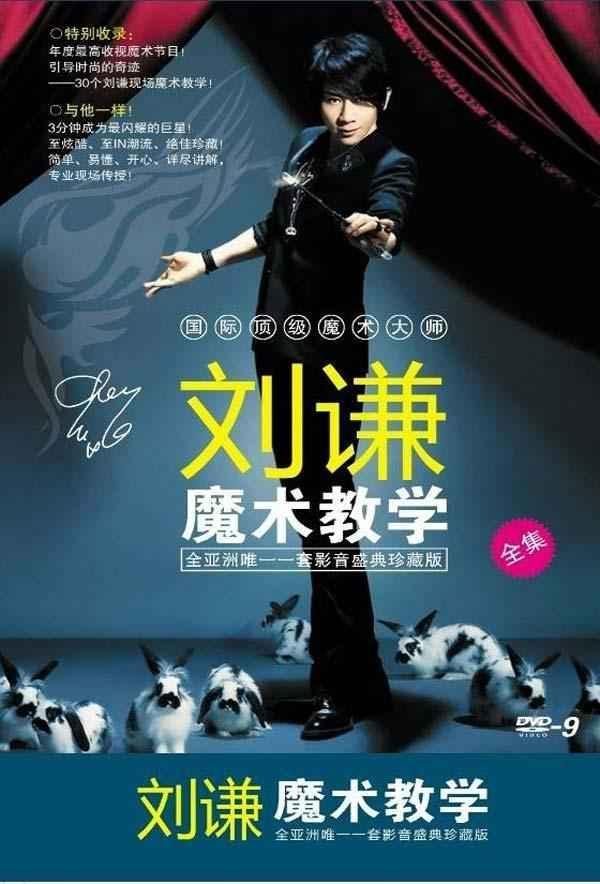 刘谦魔术教学全集(2dvd-9)
