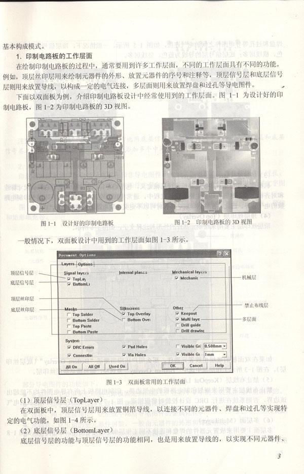 protel 99se电路设计与制板/eda工程与应用丛书