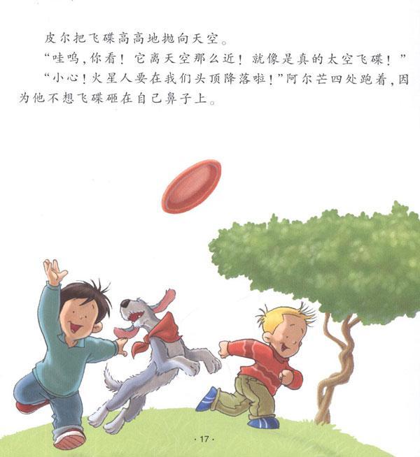 皮尔看电视-(比)罗容-漫画/绘本-文轩网