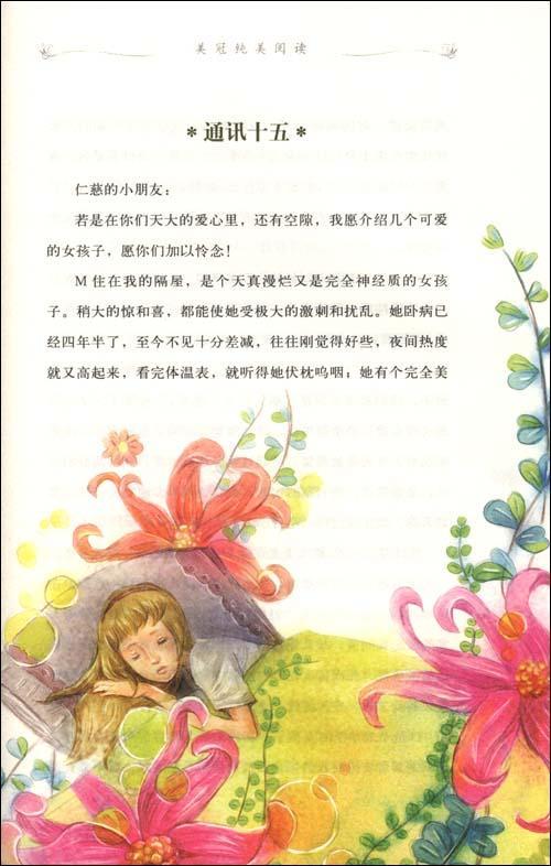冰心的儿童诗歌