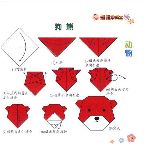 折纸小鸭步骤图