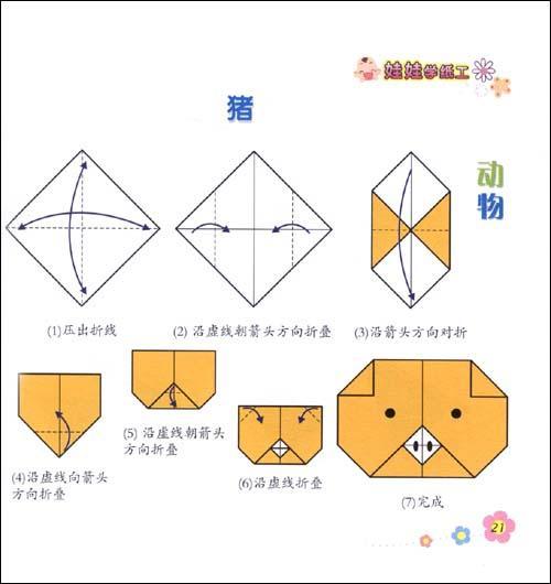 中班简单折纸图解