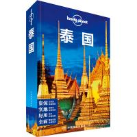 孤独星球Lonely Planet旅行指南系列:泰国(中文第4版)