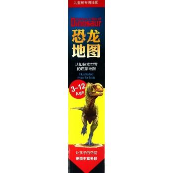 恐龙地图.儿童房专用挂图-刘澜初