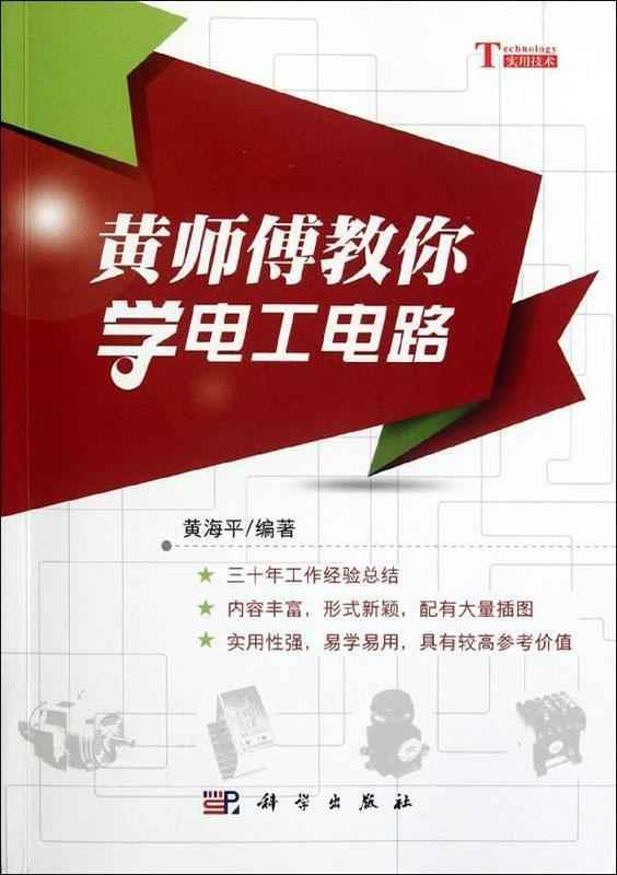 黄师傅教你学电工电路,电工基础理论,图书-文轩网