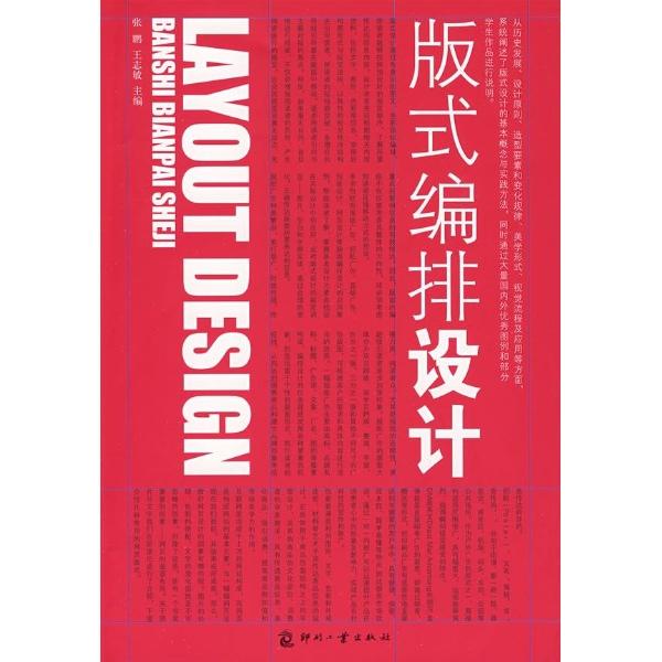 版式编排设计-张鹏,王志敏