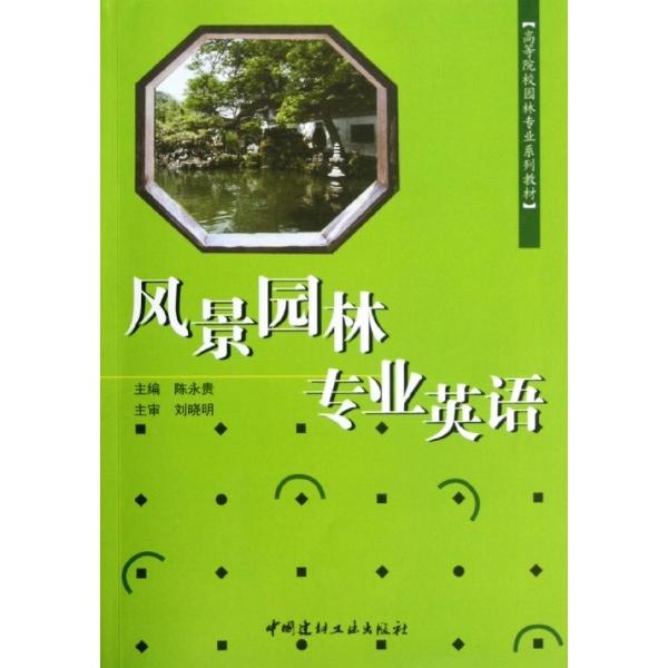 风景园林专业英语/高等院校园林专业系列教材