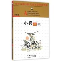 百年百部中国儿童文学经典书系•小兵张嘎