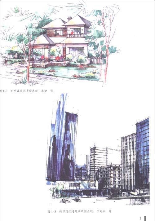 建筑效果图手绘表现技法教程(文轩)