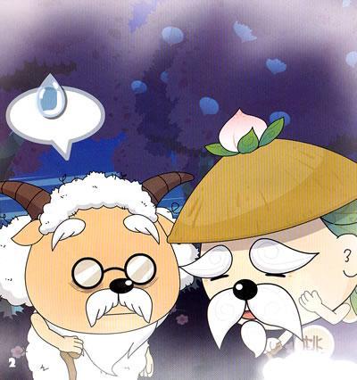 羊羊特训营