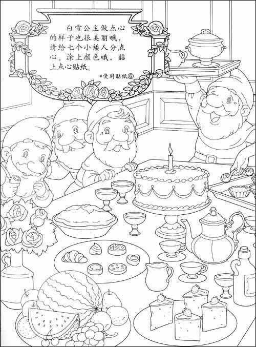 白雪公主之梦幻婚礼-顾燕华钱黎