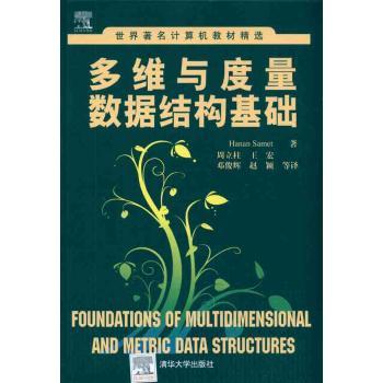 多维与度量数据结构基础