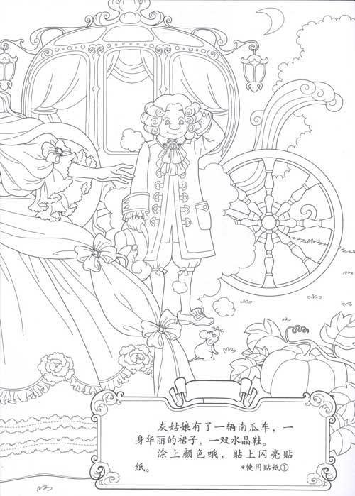 美少女填色:狂欢版·灰姑娘的公主party
