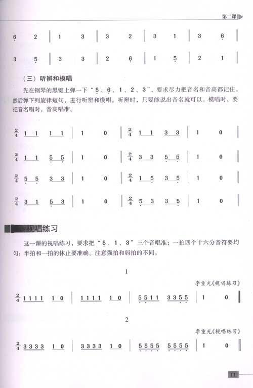 钢琴入门练习曲谱图片大全 from 卡农简谱 钢琴曲谱