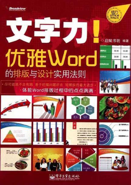 word排版素材图片及文字