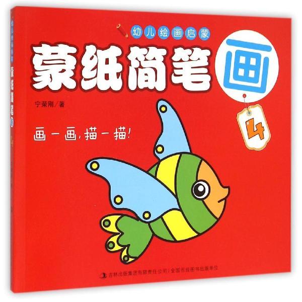 蒙纸简笔画(4幼儿绘画启蒙)