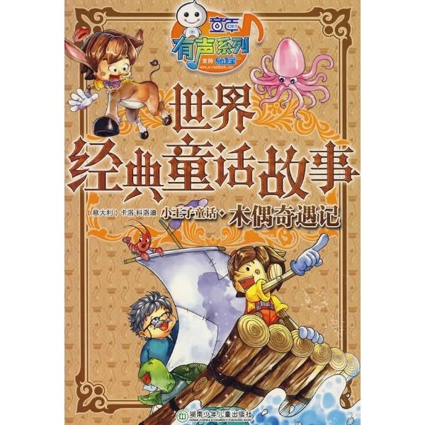木偶奇遇记/小王子童话-施仲杰主编-漫画/绘本-文轩