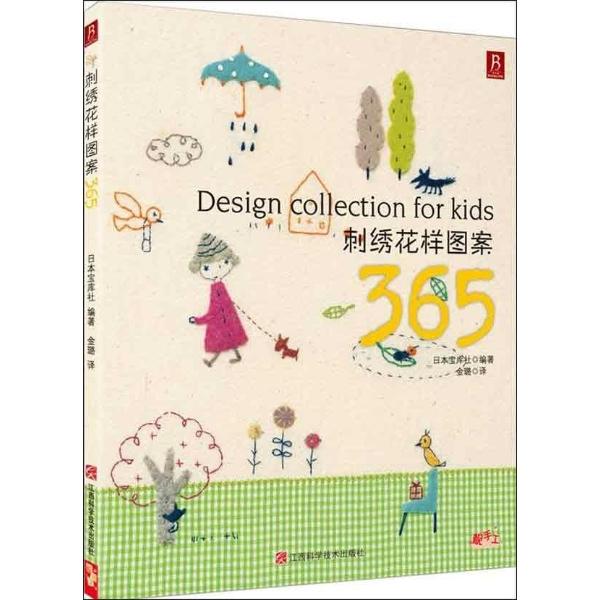 刺绣花样图案365-日本宝库社-图书-文轩网