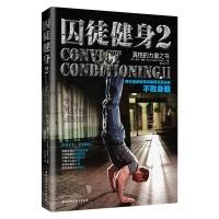 囚徒健身:用古老的智慧成就再无弱点的不败身躯(2)