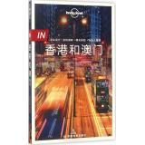 "香港和澳门:孤独星球LONELY PLANET旅行指南""IN""系列"