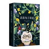 活着为了讲述 《百年孤独》作者诺奖得主马尔克斯自传