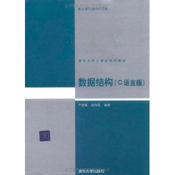 数据结构(c语言版)吴伟民