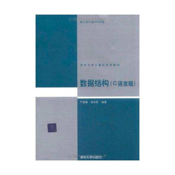 数据结构(c语言版)吴伟民-严蔚敏吴伟民-大学-文轩网
