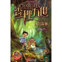 查理九世8:白骨森林 墨多多谜境冒险系列