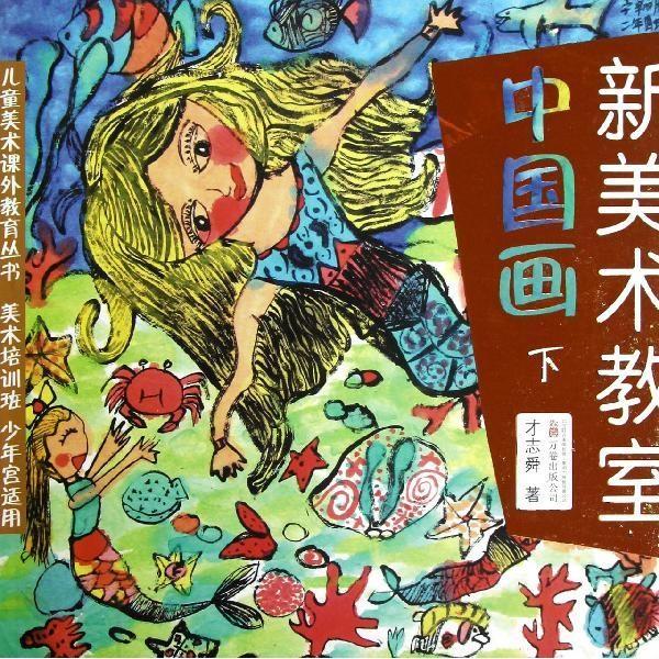 教室(中国画下)(美术培训班少年宫适用)》以提供范画