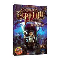 查理九世6:吸血鬼公墓 墨多多谜境冒险系列