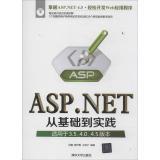 ASP.NET从基础到实践:适用于3.5、4.0、4.5版本