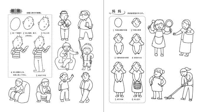 简笔画5000例,一本就够-(中国)无;涂涂猫-绘画-文轩-圣诞苹果图