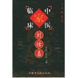 中医临床家--刘仕昌//二十世纪中医之精华
