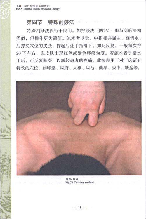 《刮痧图解:汉英对照(汉英对照口袋书彩图版)》()