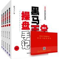黑马王子操盘手记(套装全5册)