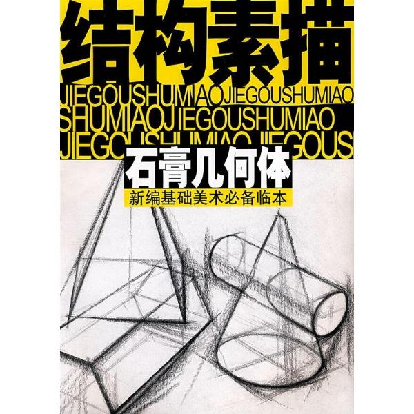 石膏几何体/结构素描-沈玉佩 编著-技法教程-文轩网