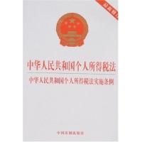中华人民共和国个人所得税法\中华人民共和国