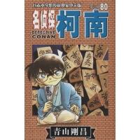 名侦探柯南(中文版)(8-80)