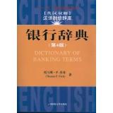 银行辞典(第4版) 汉译财经辞库(引进版)