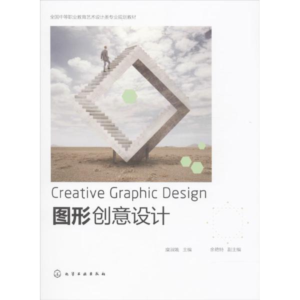 共生图形创意设计图图片