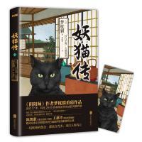 妖猫传(沙门空海·大唐鬼宴.1)