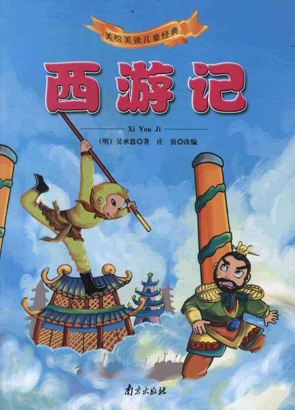 西游记简笔画海报大全展示