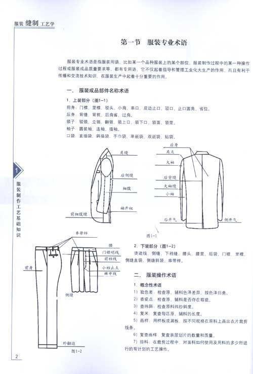 服裝零部件縫制工藝襯衫裙子褲子,西服等成衣的縫制工藝,并配合大量的