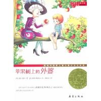 国际大奖小说(升级版)•国际大奖小说·升级版:苹果树上的外婆