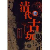 清代古玩鉴定(彩)/中国古玩鉴定丛书